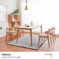Henry ダイニングテーブル
