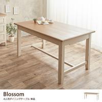 Blossom ダイニングテーブル4人用