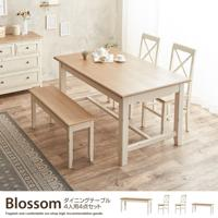 Blossom ダイニングテーブル4人用 4点セット
