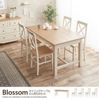 Blossom ダイニングテーブル4人用 5点セット