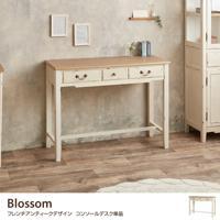 Blossom コンソール