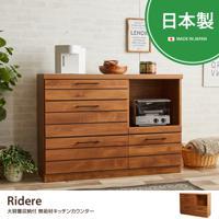 Ridere 大容量収納付 無垢材キッチンカウンター