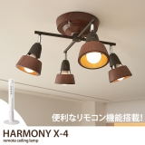 Harmony X-remote ceiling lamp(白熱球仕様)