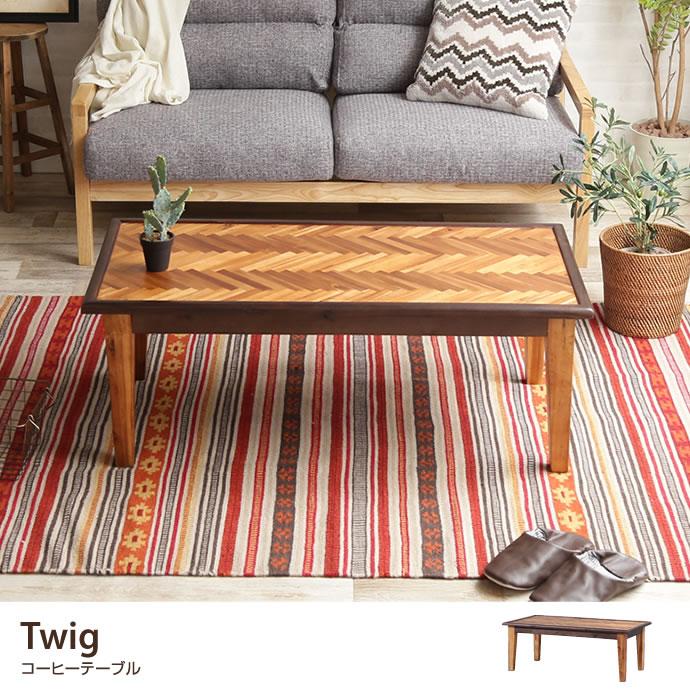 Twig コーヒーテーブル