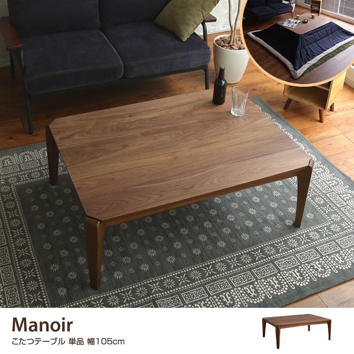 【単品】Manoir こたつテーブル 幅105cm