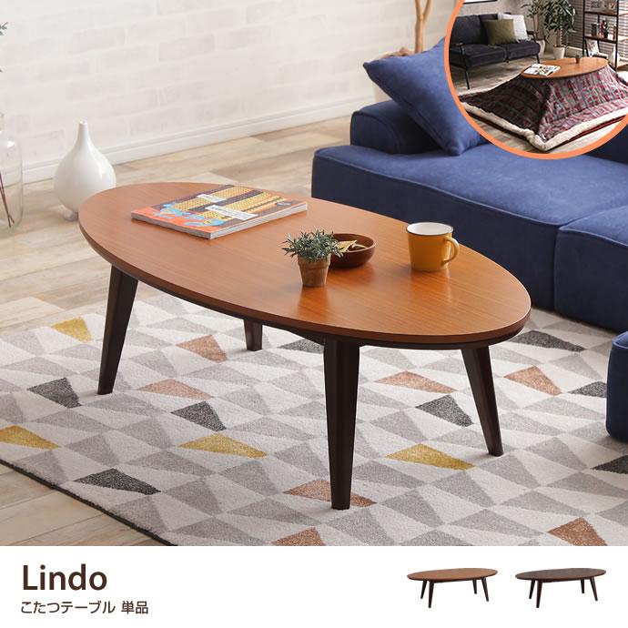 【単品】Lindo こたつテーブル