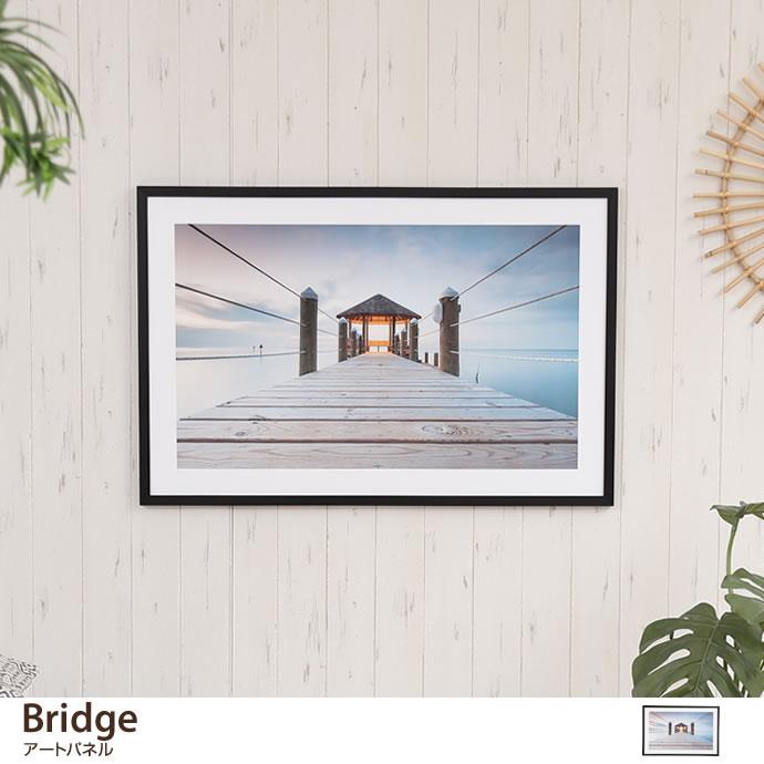 アートポスターBridge アートパネル