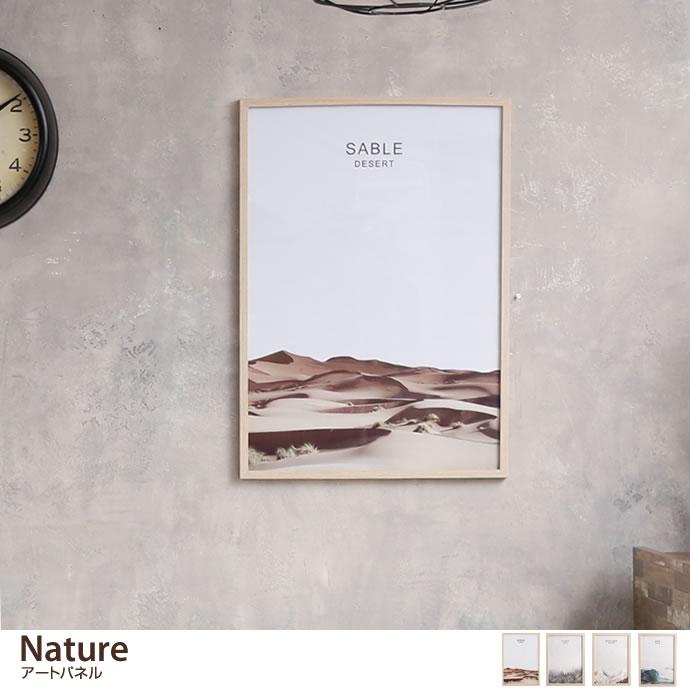 Nature アートパネル
