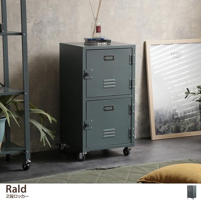 Rald 2段ロッカー