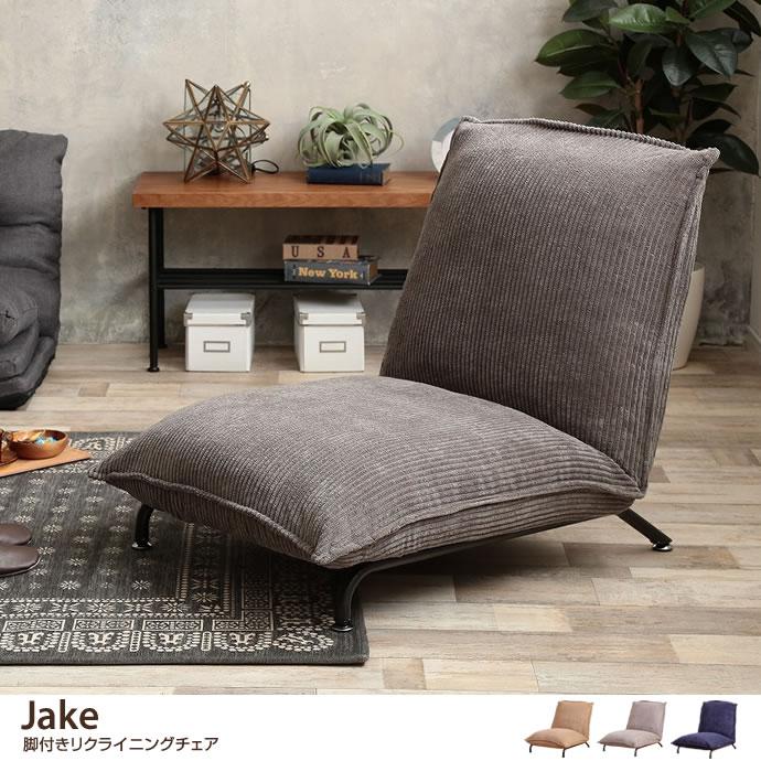 【単品】Jake 1人掛け脚付きリクライニングチェア