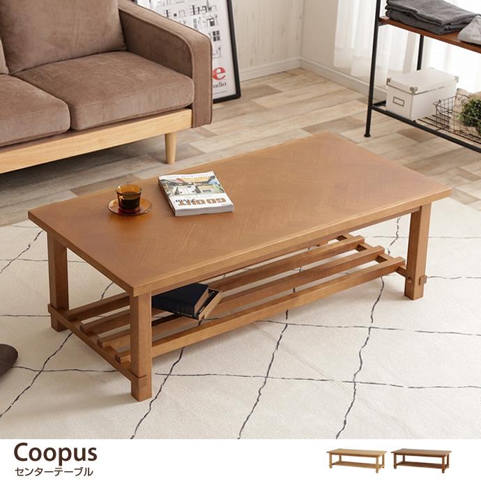 Coopus センターテーブル