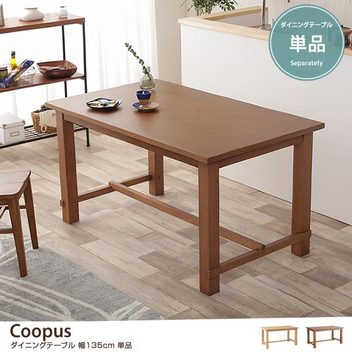 【幅135cm】Coopus ダイニングテーブル 単品