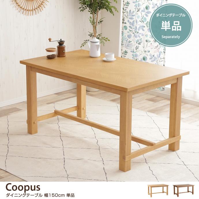 【幅150cm】Coopus ダイニングテーブル 単品