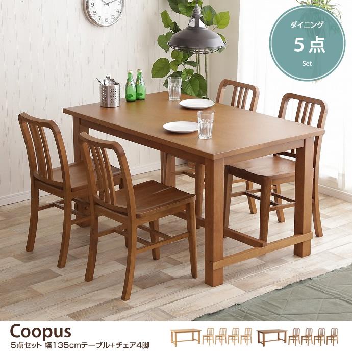 【5点セット】Coopus 幅135cmテーブル+チェア4脚
