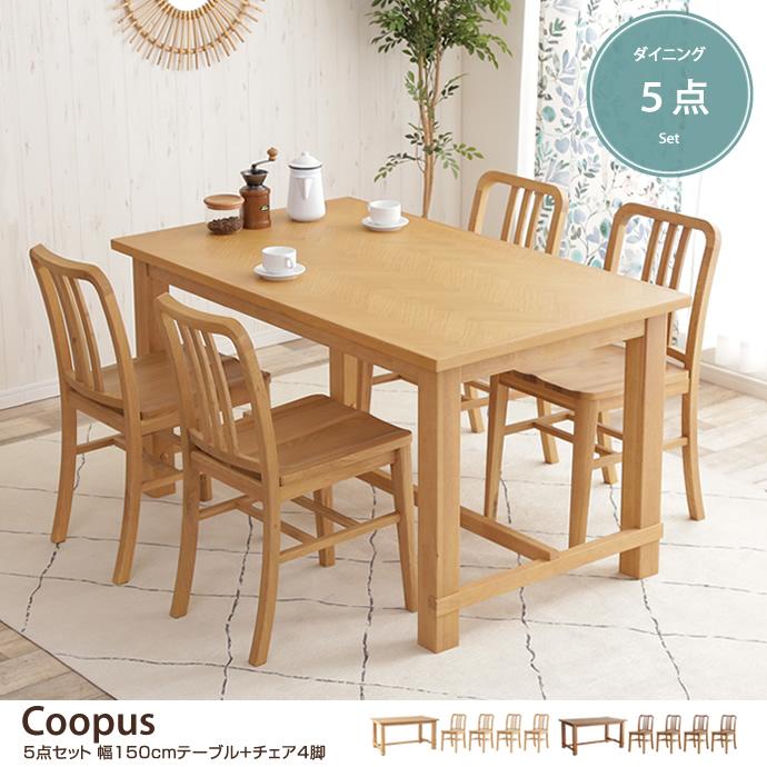 【5点セット】Coopus 幅150cmテーブル+チェア4脚