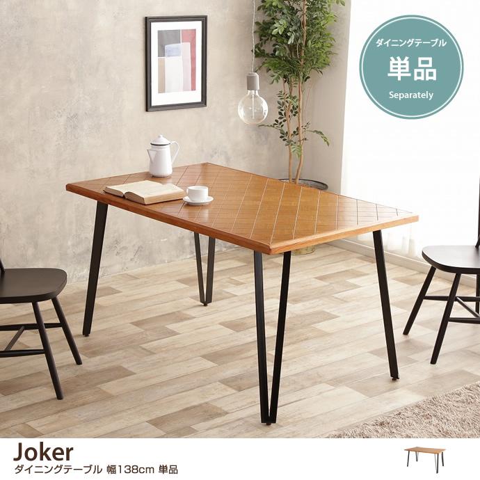 【幅138cm】Joker ダイニングテーブル