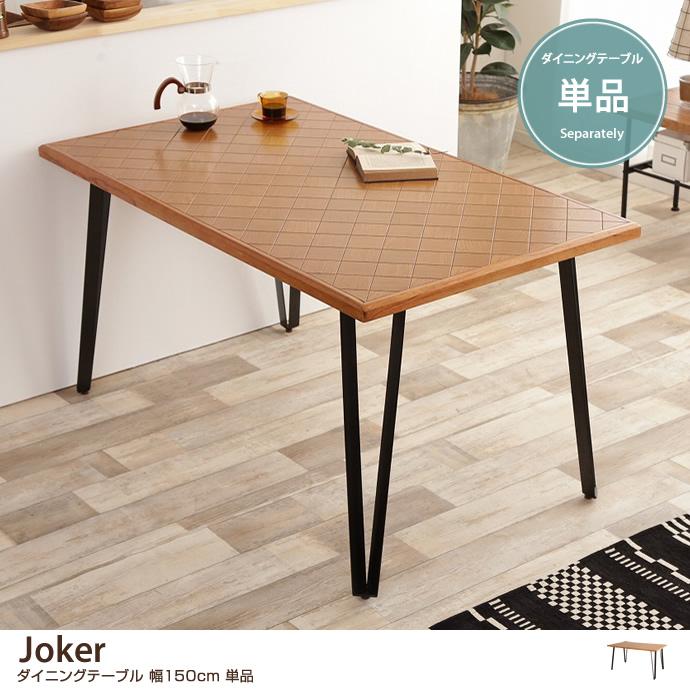 【幅150cm】Joker ダイニングテーブル