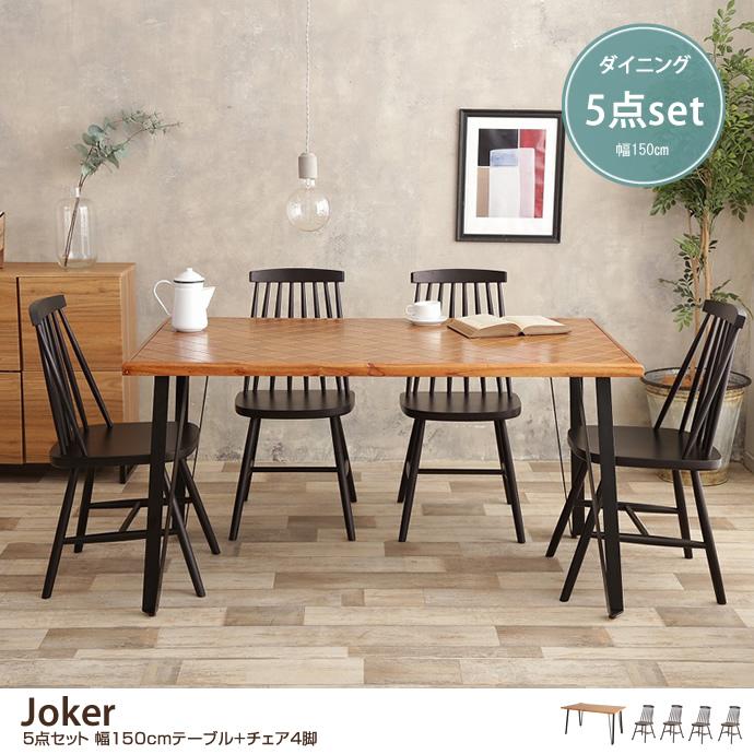 【5点セット】Joker 幅150cmテーブル+チェア4脚