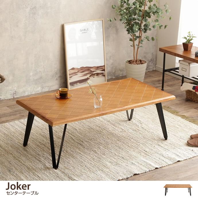 Joker センターテーブル