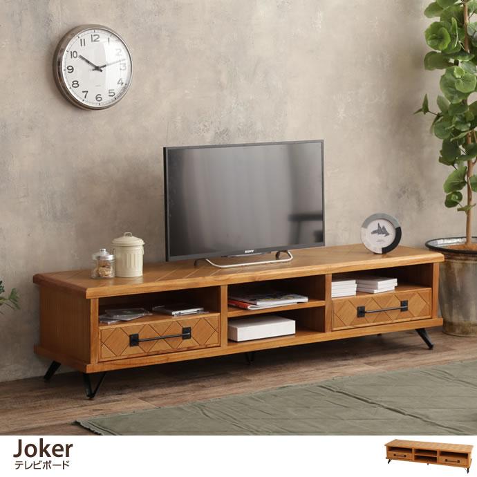 Joker テレビボード