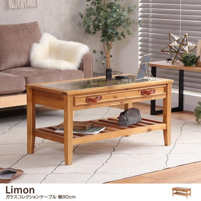 【幅90cm】Limon ガラスコレクションテーブル