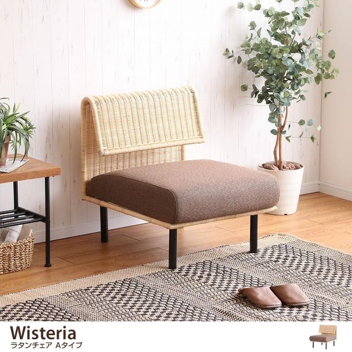 【Aタイプ】Wisteria ラタンチェア