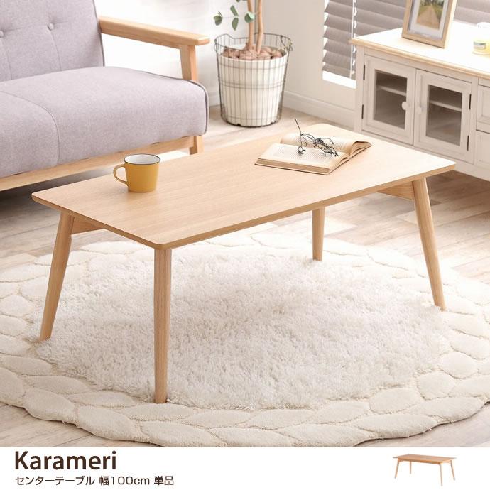 【幅100cm】Karameri センターテーブル