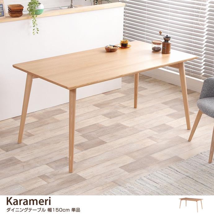 【幅150cm】Karameri ダイニングテーブル