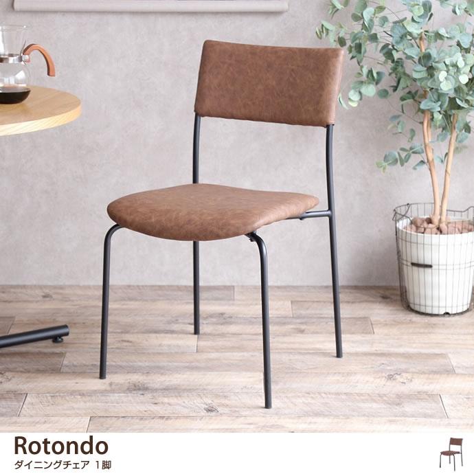 【1脚】 Rotondo ダイニングチェア