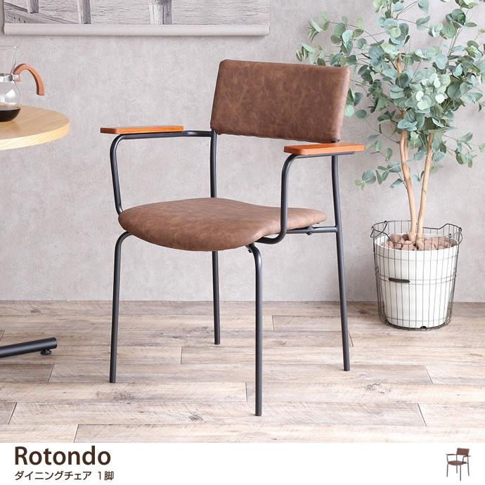【2脚セット】Rotondo ダイニングチェア