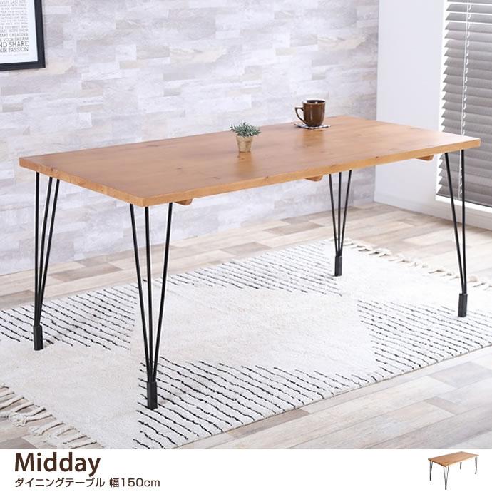 【幅150cm】Midday ダイニングテーブル