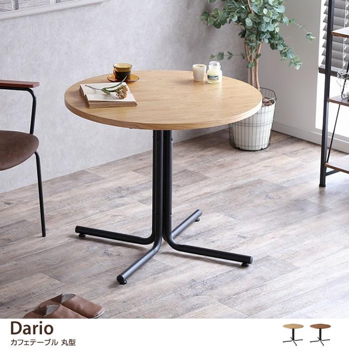 【幅80cm】Dario カフェテーブル