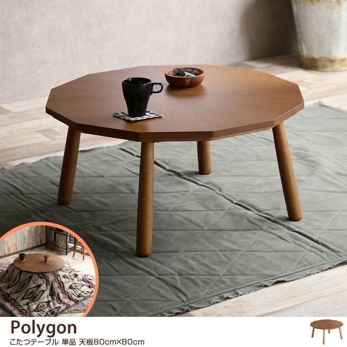 【天板 80cm×80cm】 Polygon こたつテーブル 単品
