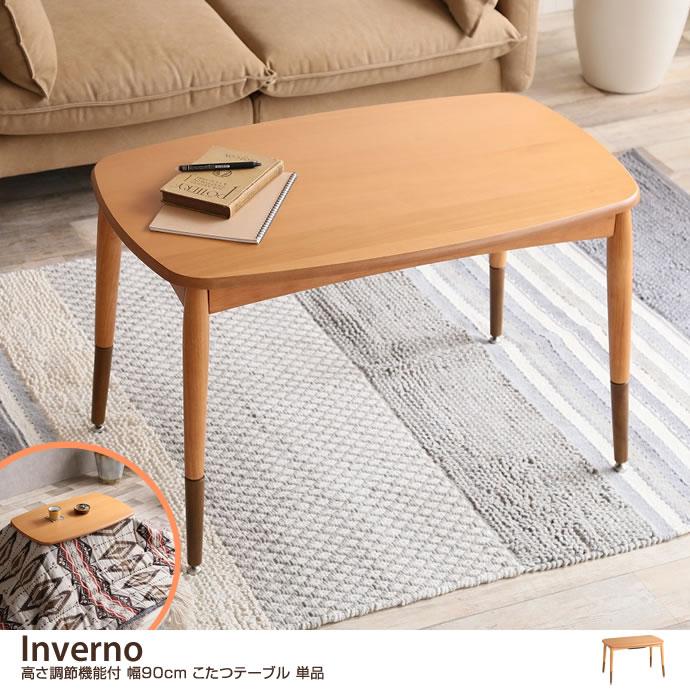 【幅90cm】 Inverno 高さ調節機能付 こたつテーブル 単品