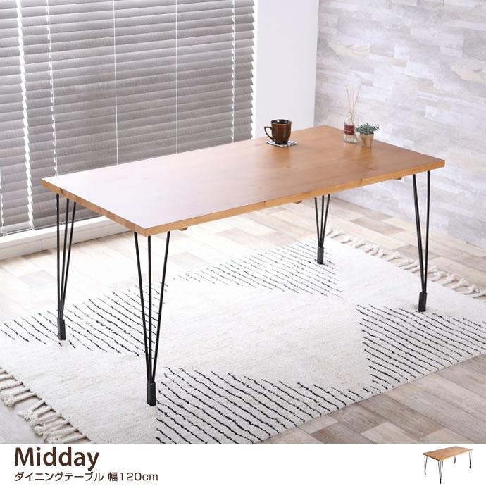 【幅120cm】Midday ダイニングテーブル