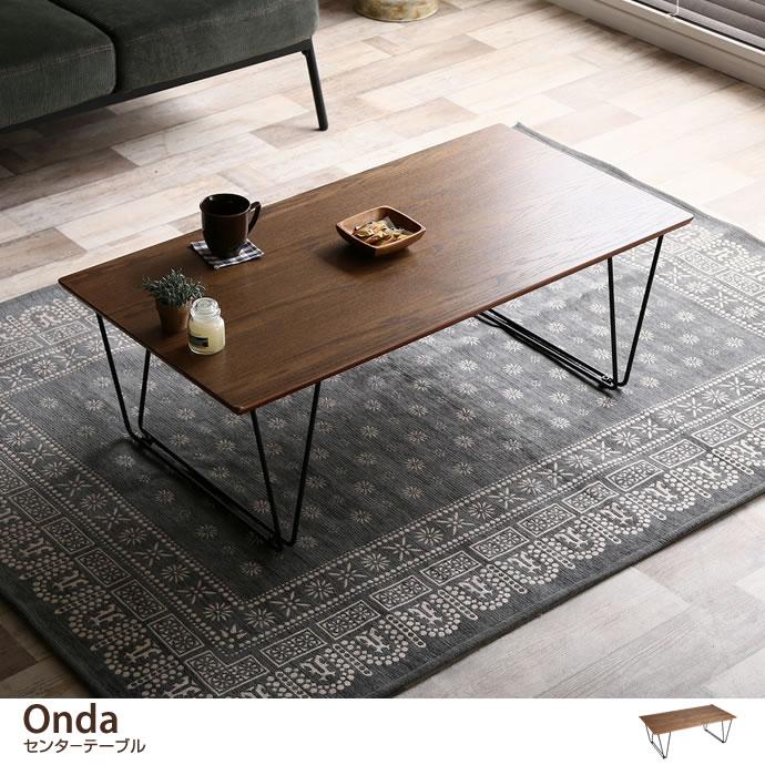 【幅110cm】 Onda センターテーブル