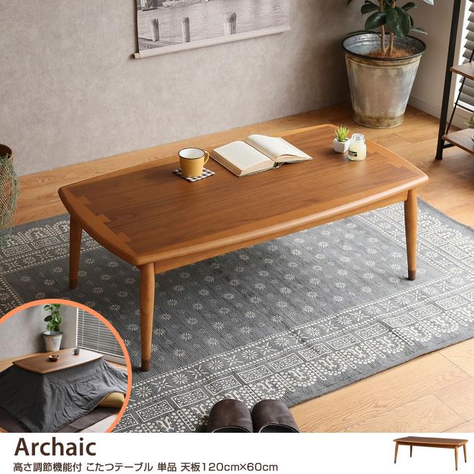 ダイニングこたつ【天板 120cm×60cm】Archaic 高さ調節機能付 こたつテーブル 単品