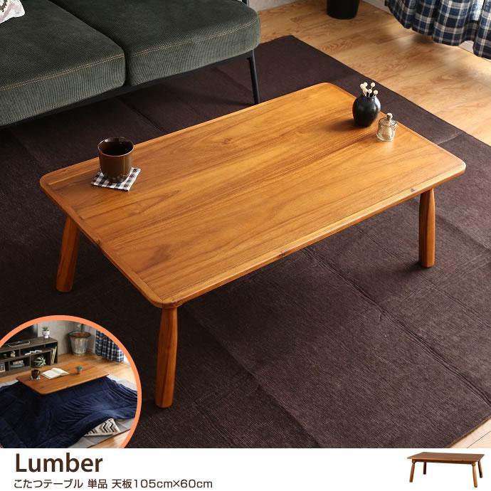 ダイニングこたつ【天板 105cm×60cm】Lumber こたつテーブル 単品