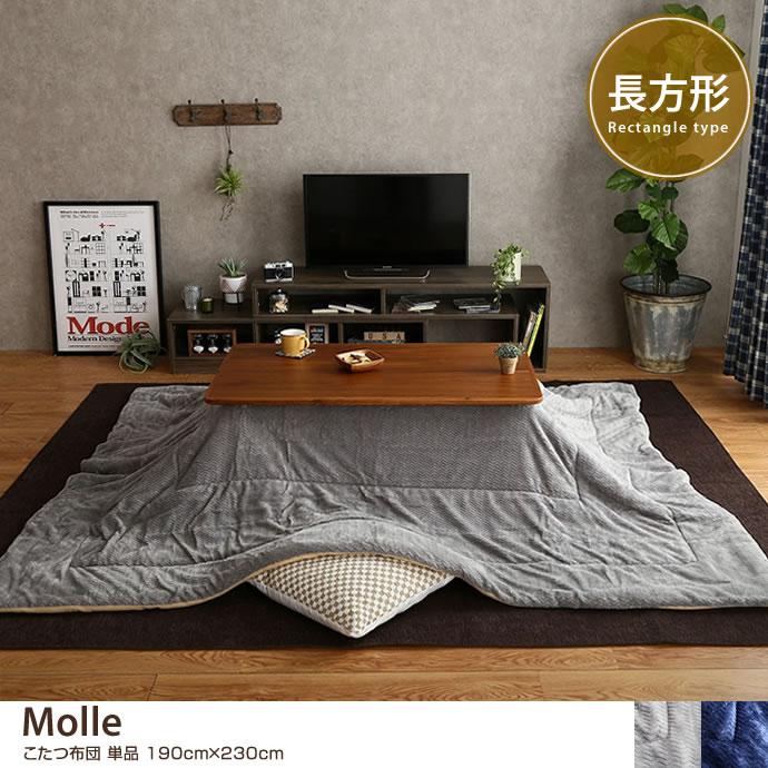 こたつ布団【190cm×230cm】Molle こたつ布団 単品