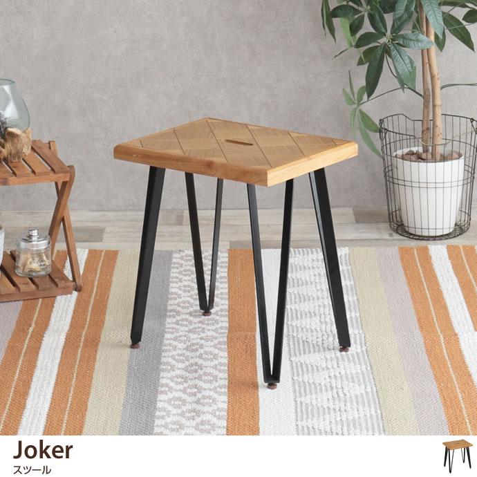 サイドテーブルJoker スツール