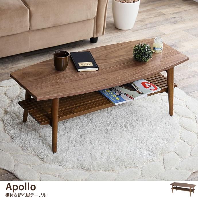 Apollo 棚付き折れ脚テーブル