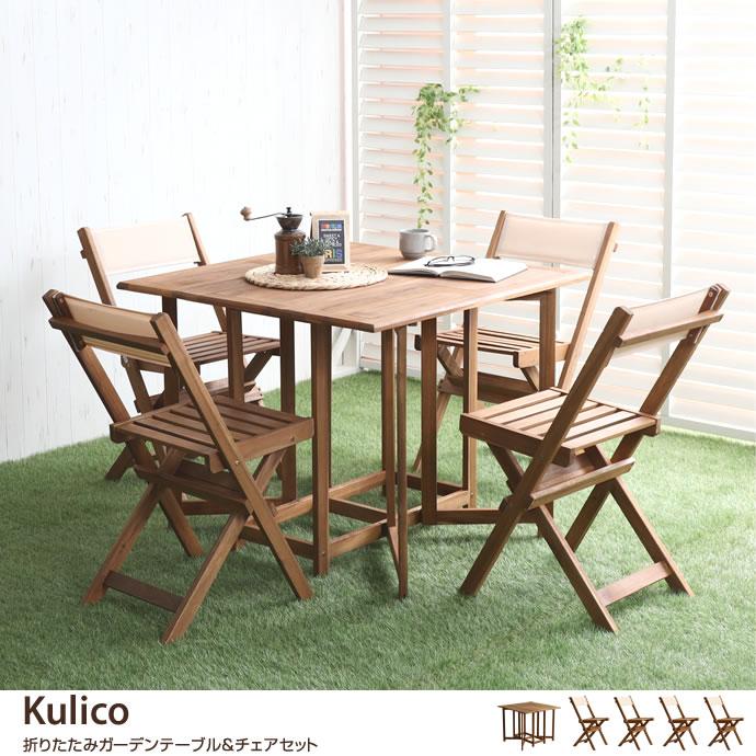 ガーデンセットKulico 折りたたみガーデンテーブル&チェアセット