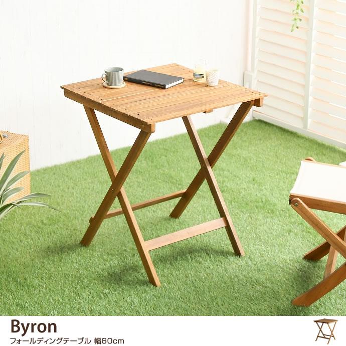 ガーデンテーブル【幅60cm】 Byron フォールディングテーブル