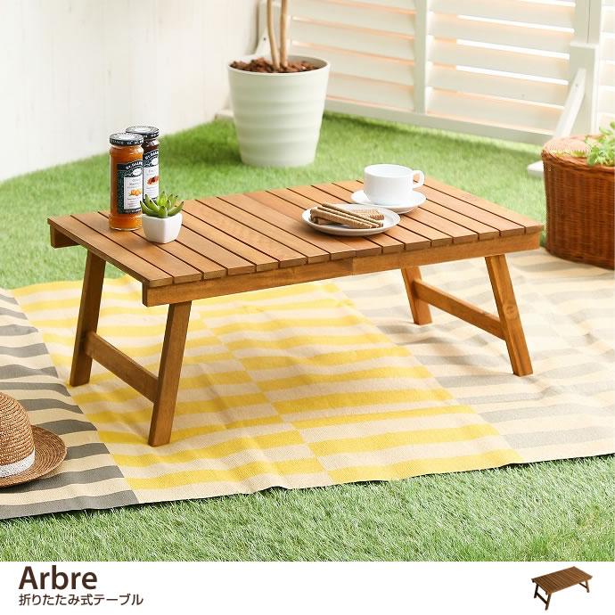 ガーデンテーブルArbre 折りたたみ式テーブル