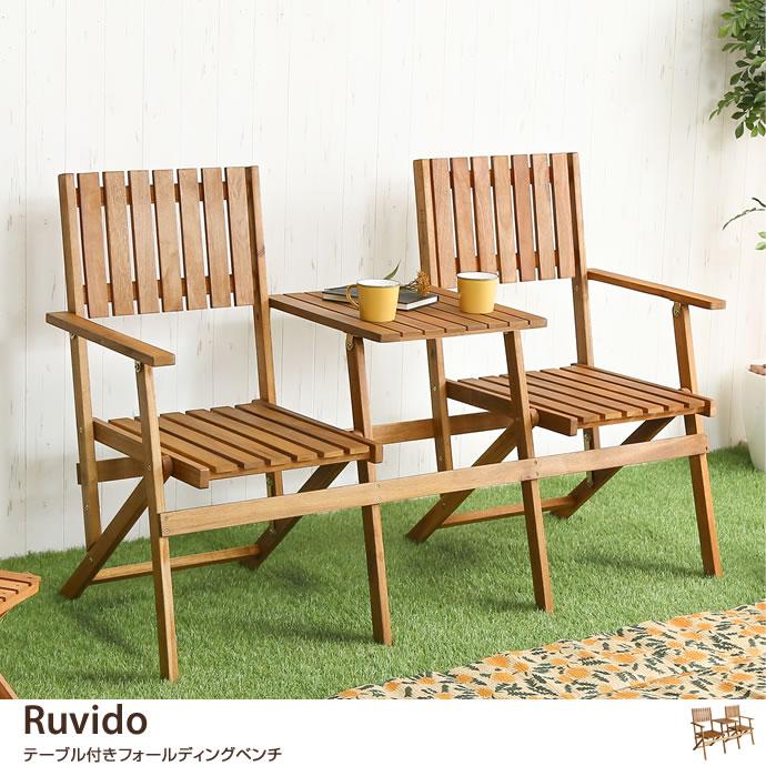 ガーデンセットRuvido テーブル付きフォールディングベンチ