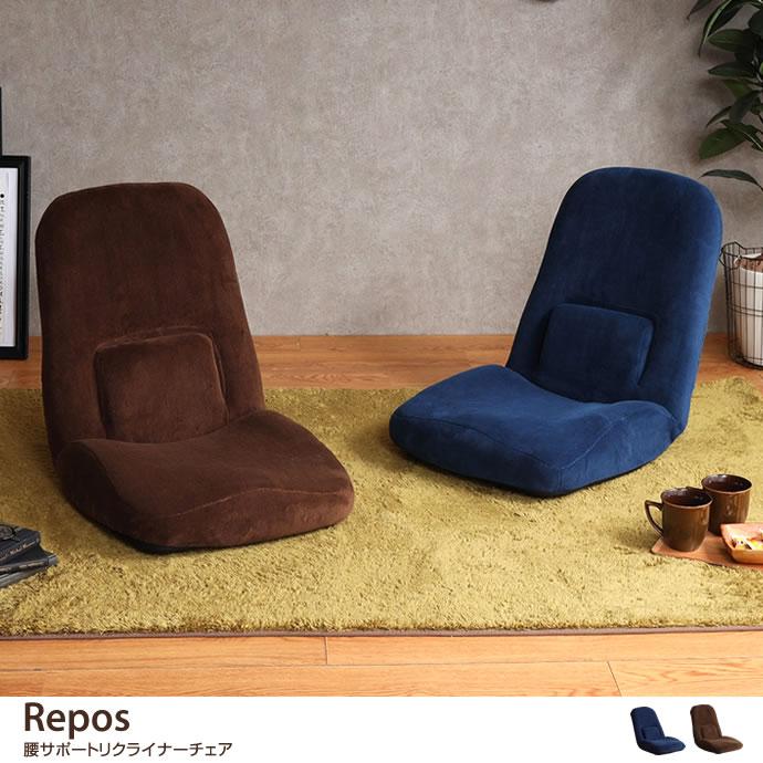 座椅子Repos 腰サポートリクライナーチェア