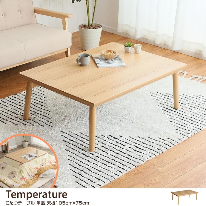 こたつテーブル【天板 105cm×75cm】 Temperature こたつテーブル 単品