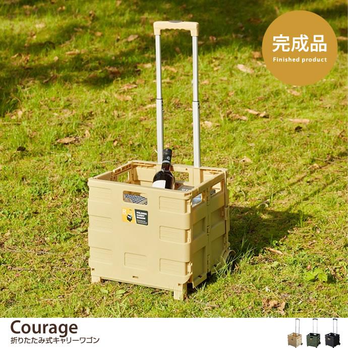 Courage 折りたたみ式キャリーワゴン