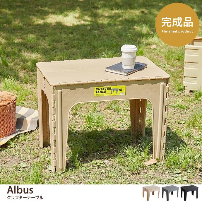 ガーデンテーブルAlbus クラフターテーブル