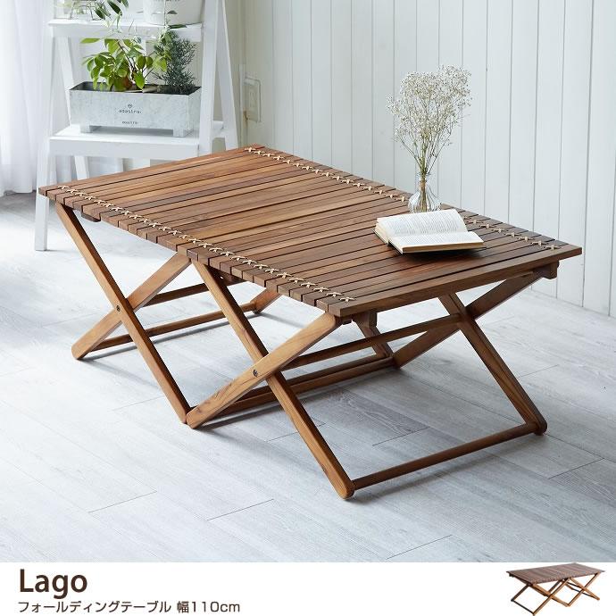 ガーデンテーブル【幅110cm】Lago フォールディングテーブル